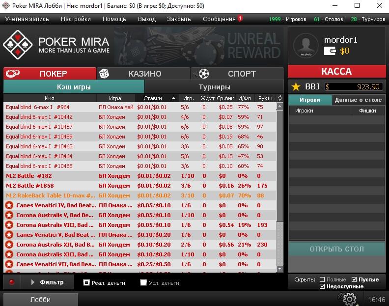 PokerMira игры столы
