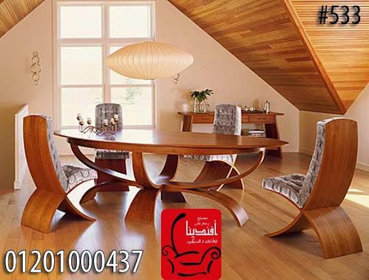 اجمل غرف سفره مودرن 2014, living room furniture من معرض eGWEDmfHTWGCtMcVWbVB