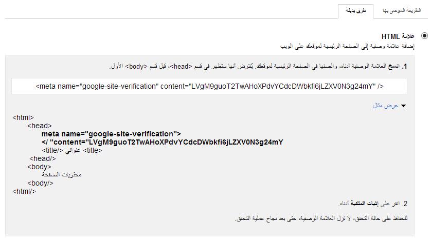 طرق تأكيد ملكية موقعك فى أدوات مشرفى المواقع Webmasters Tools