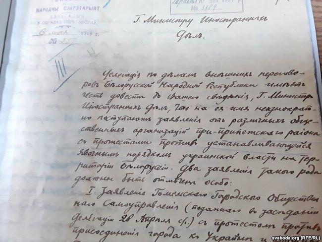 Нота пратэсту супраць прымусовага ўстанаўленьня ўлады УНР на беларускіх землях