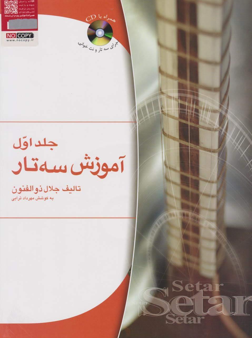 کتاب آموزش سهتار جلال ذوالفنون جلد اول (۱) به کوشش مهرداد ترابی انتشارات آهنگ