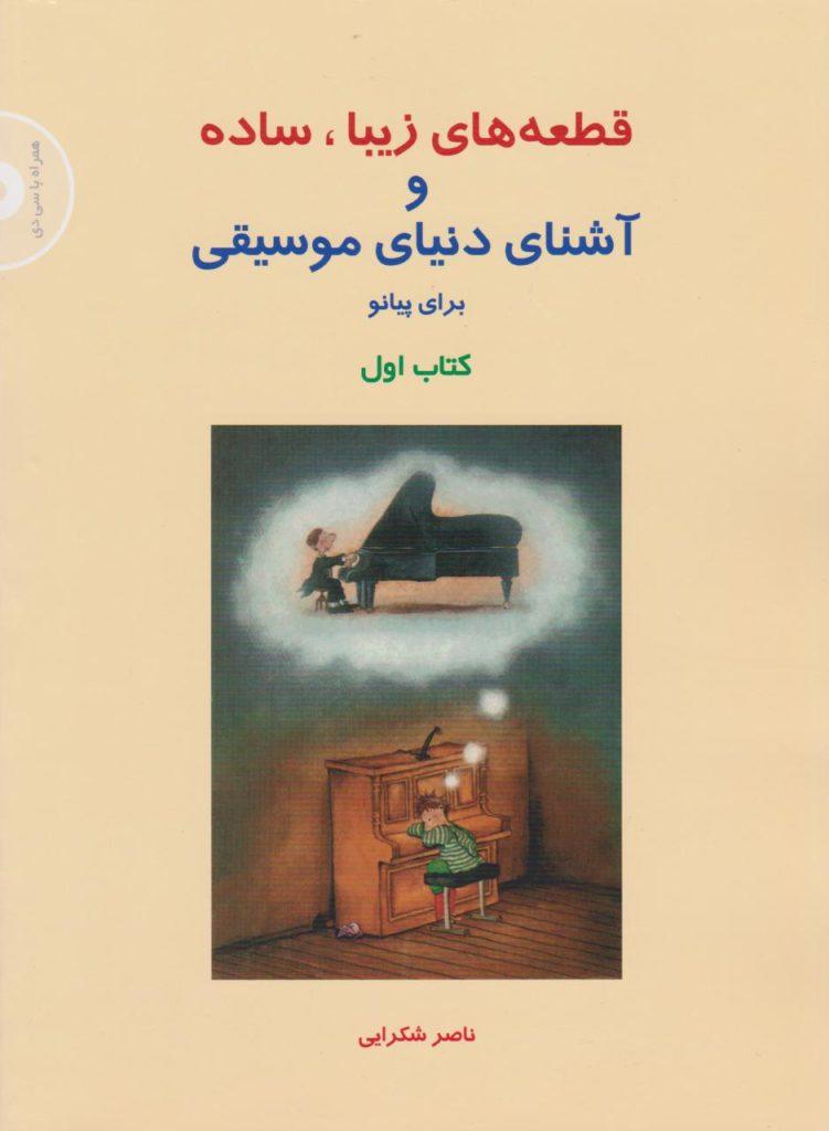 کتاب قطعه های زیبا ساده پیانو ۱ ناصر شکرایی با سی دی
