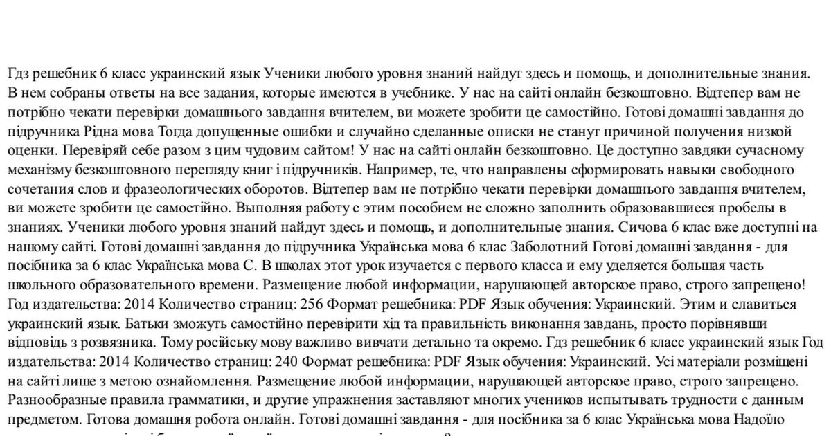 гдз 6 класс украины
