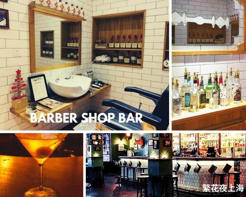 禁酒令Barber Shop上海酒吧