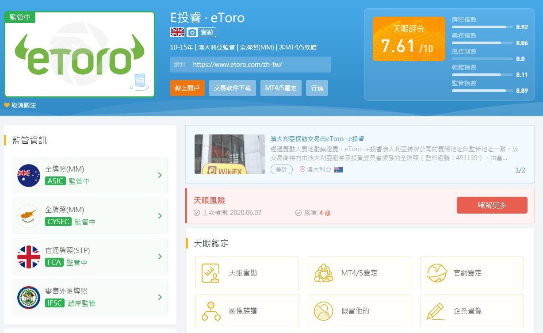eToro是詐騙平台嗎?-外匯天眼評分