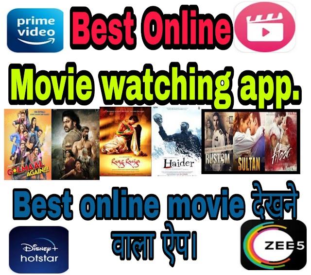 Best online movie watching app, ऑनलाइन मूवी देखने वाला app, new latest movie दिखाने वाला app।