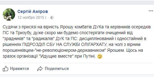 Скриншоты со страниц Сергея Амирова (Олега Амирова) в сети Facebook