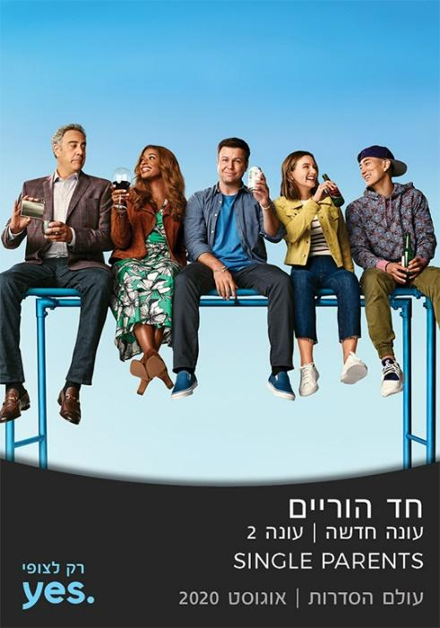 \\filesrv.yesdbs.co.il\HQ-Content_Public\Yes Series Channels\היילייטס\2020\אוגוסט\עיצובים מאסף\single-parents-2.jpg