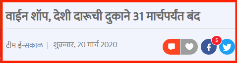 screenshot-www.esakal.com-2020.03.30-12_09_25.png