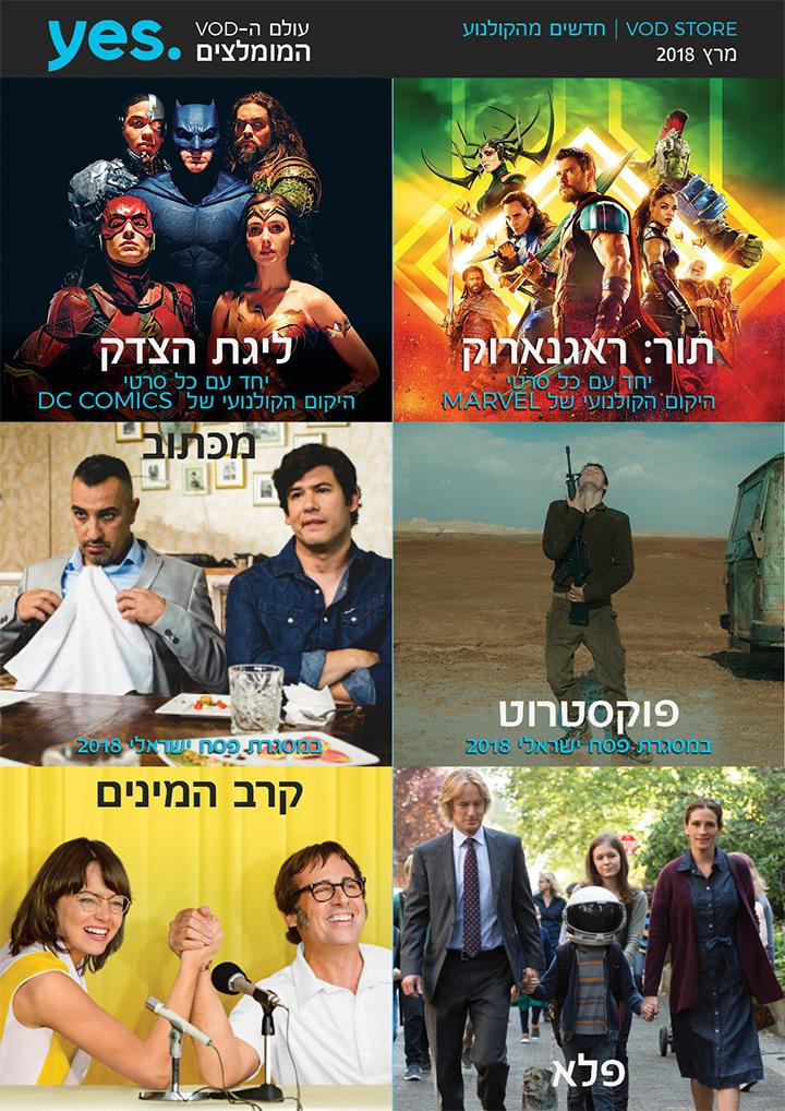 G:\VOD\VOD\היילייטס\2018\מרץ\2018_MARCH_VOD_MOVIES.jpg
