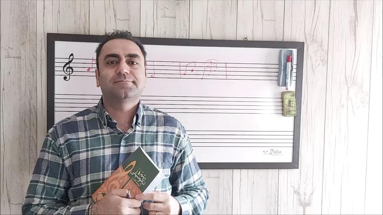۳۶ آموزش وزنخوانی کتاب ریتم در موسیقی ایمان ملکی