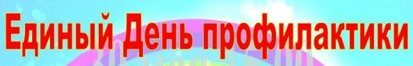http://sorokino-ds1.ru/upload/news/2018/04/orig_6bffc1bd6c92df2875fb7cea9254a77d.jpg