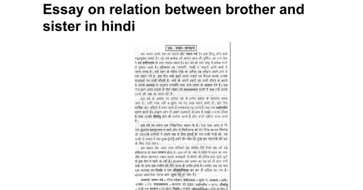 Essay about brothers and sisters