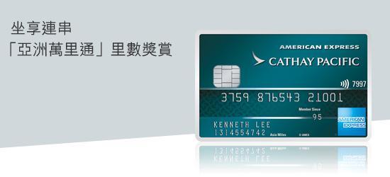 國泰航空聯名卡