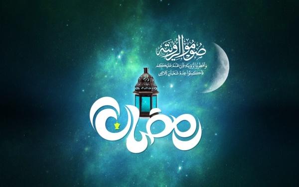 Ramadhan 2014 wallpaper hadis ru'ya Nabi/Rasulullah saw.