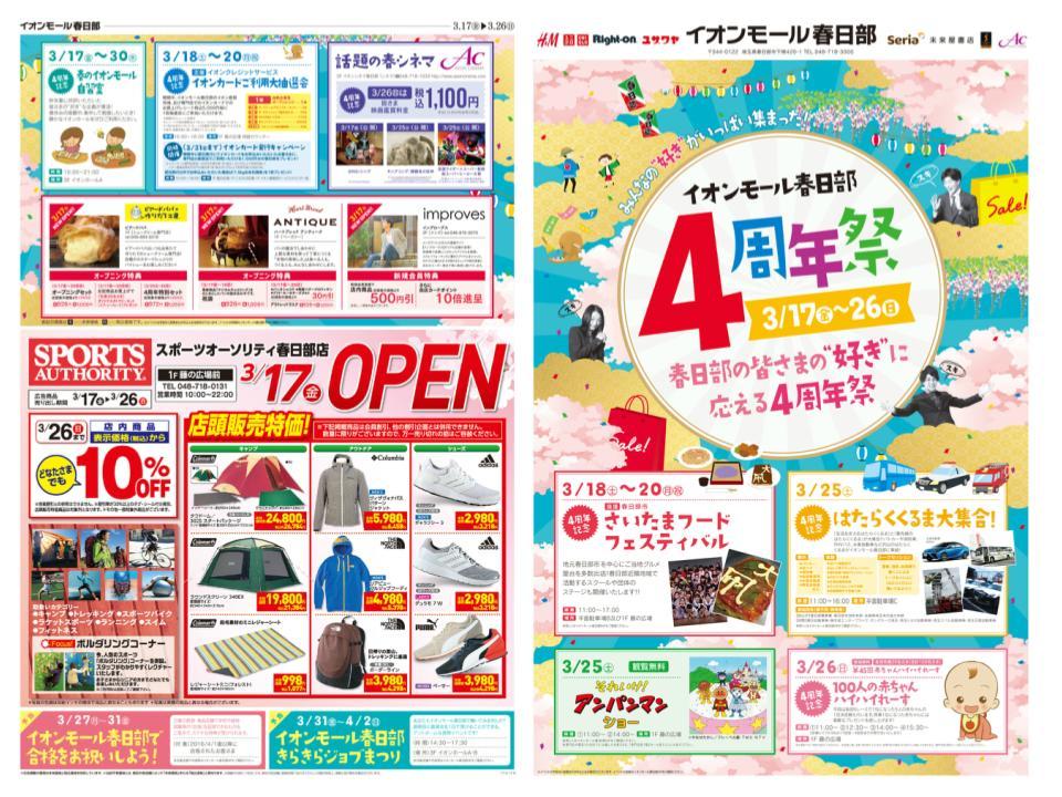 A046.【春日部】4周年祭01.jpg