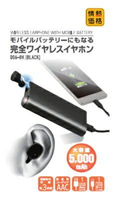 ☆情熱価格モバイルバッテリーにもなる完全ワイヤレスイヤホンD06-BK/ブルートゥース/ドンキホーテ/ドンキ/ドン・キホーテ/ドンキ限定