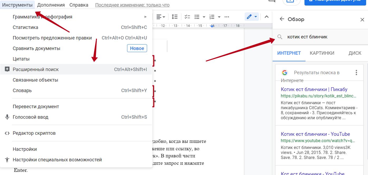 Вставка фото или изображения в Google Docs