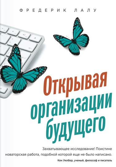 книги по управлению и менеджменту - «Открывая организации будущего», Фредерик Лалу