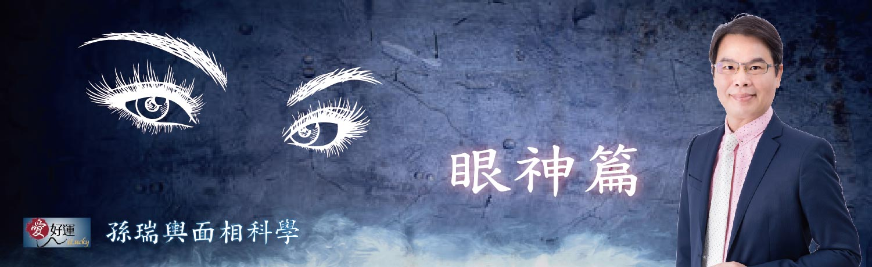 《孫瑞輿神相班》 - 眼神篇