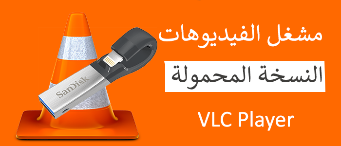 C:\Users\khett\Pictures\vlc.png