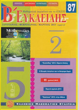 Ευκλείδης B - τεύχος 87