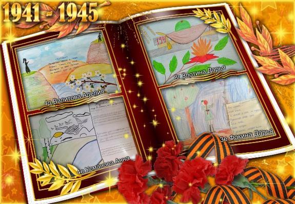 C:\Users\Tatyana\Desktop\Карантин 1-8 классы\Онлайн-фестиваль Песни Победы\Горизонталь\VipTalisman133.jpg