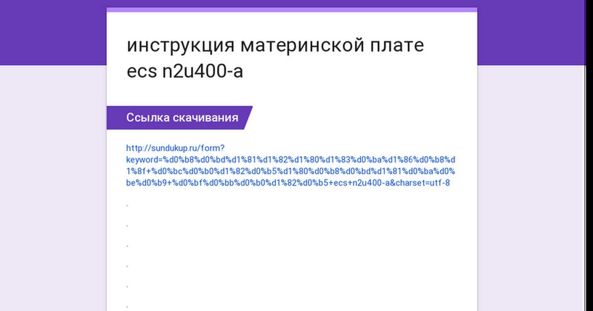 Драйвер Системная Плата Ecs N2u400-A