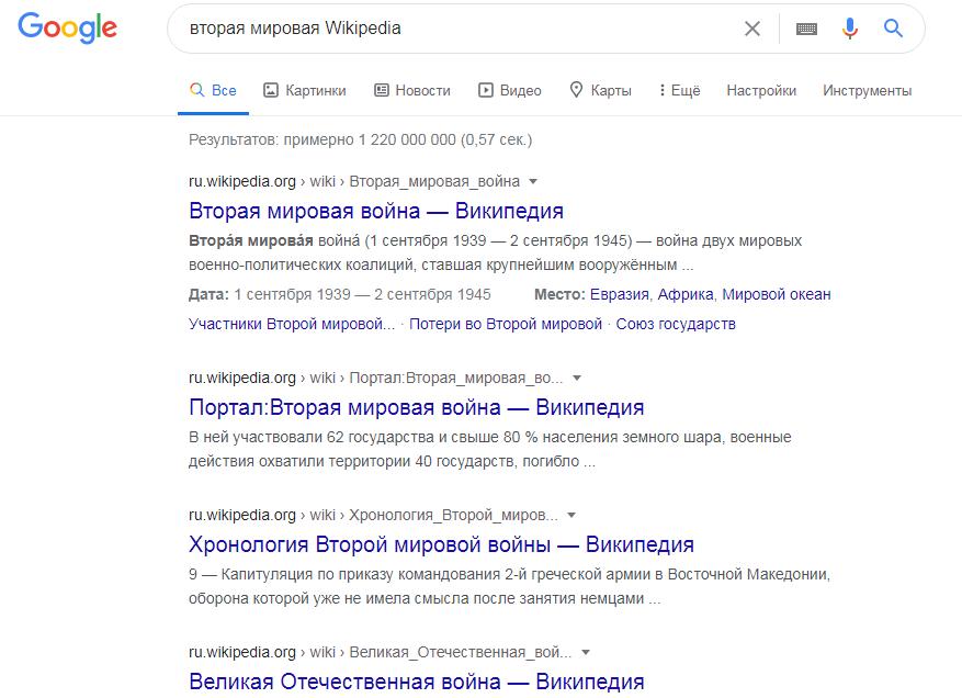 выдача Google по навигационному запросу