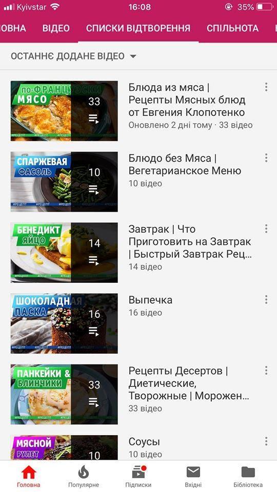 YouTube, рецепты, плейлист, видеоконтент