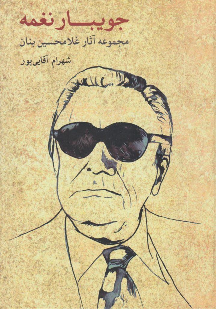 کتاب جویبار نغمه آثار غلامحسین بنان شهرام آقایی انتشارات ماهور