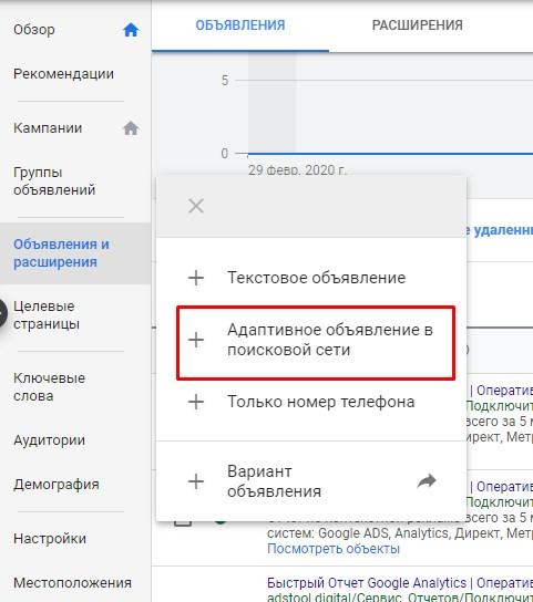 Адаптивные объявления в Google ADS – зачем нужны и как настроить?