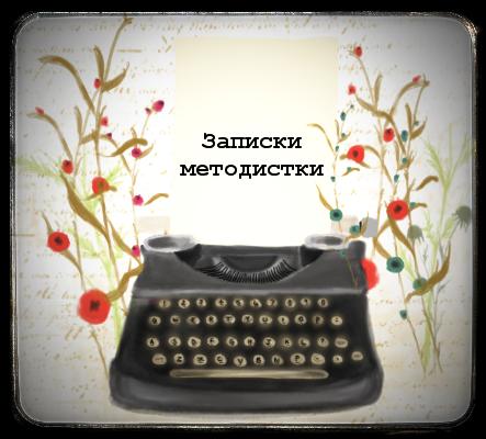 Блог о моей работе