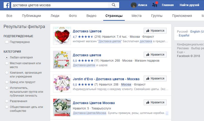 Поиск конкурентов в Facebook