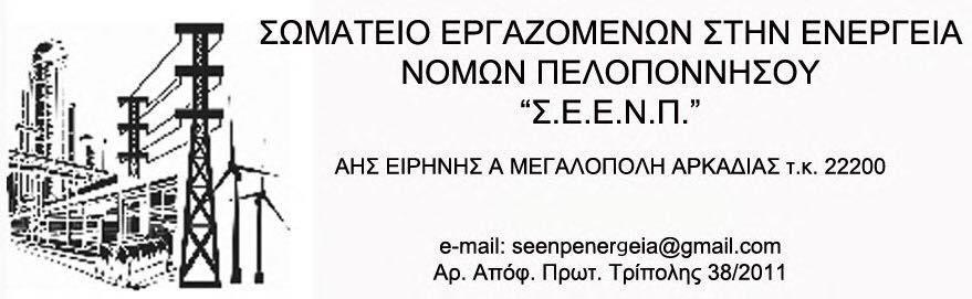 LOGO ΣΩΜΑΤΕΙΟΥ