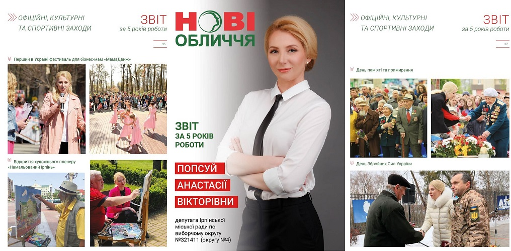 Анастасія Попсуй присвоїла для депутатського звіту чужий захід