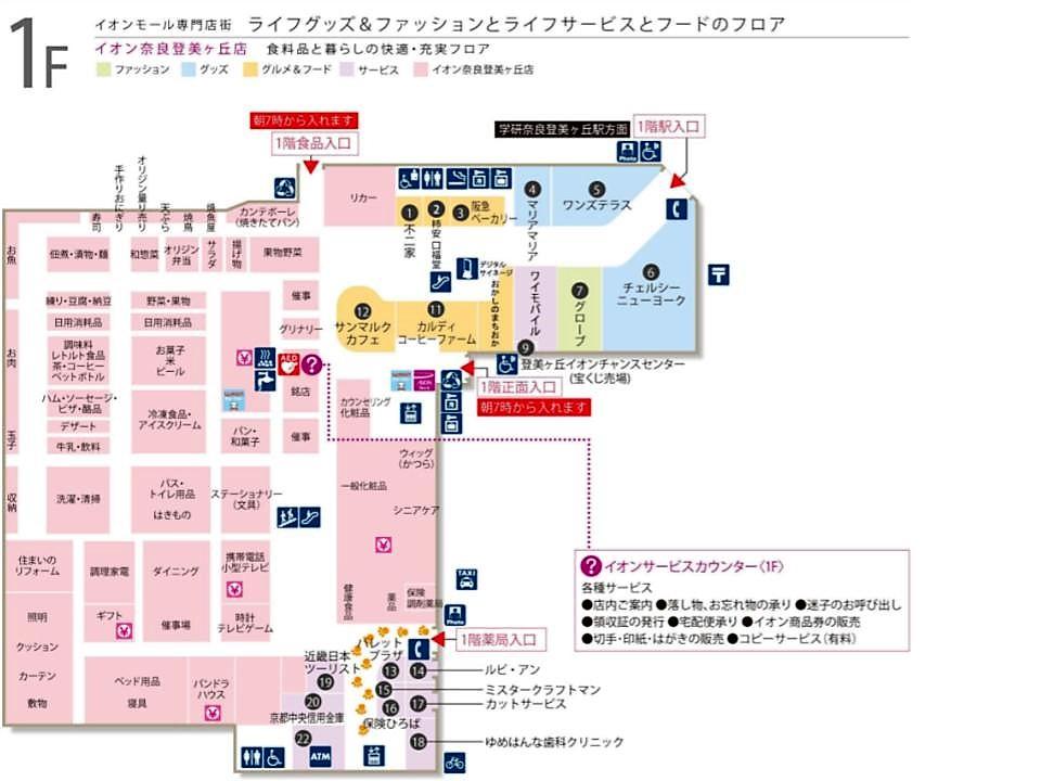 A147.【奈良登美ヶ丘】1階フロアガイド 170114版.jpg