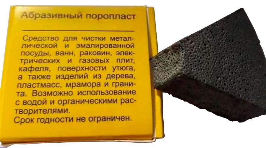 Губка для чистки подошвы утюга