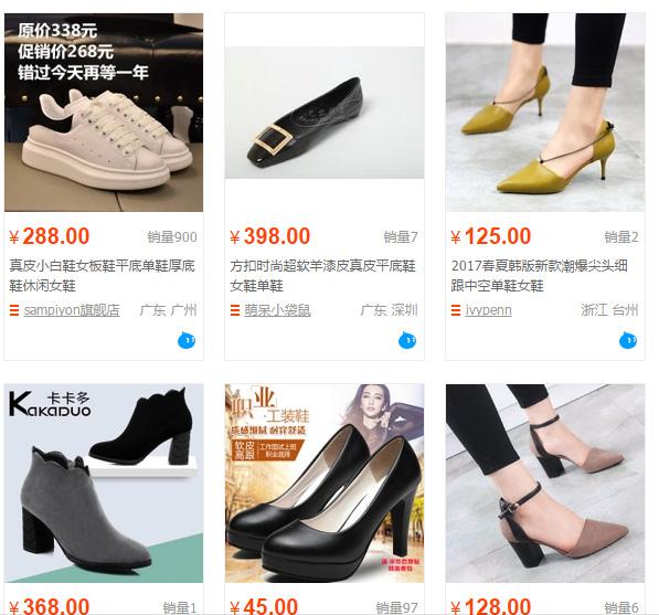 Kinh doanh giày dép  Quảng Châu rất phổ biến
