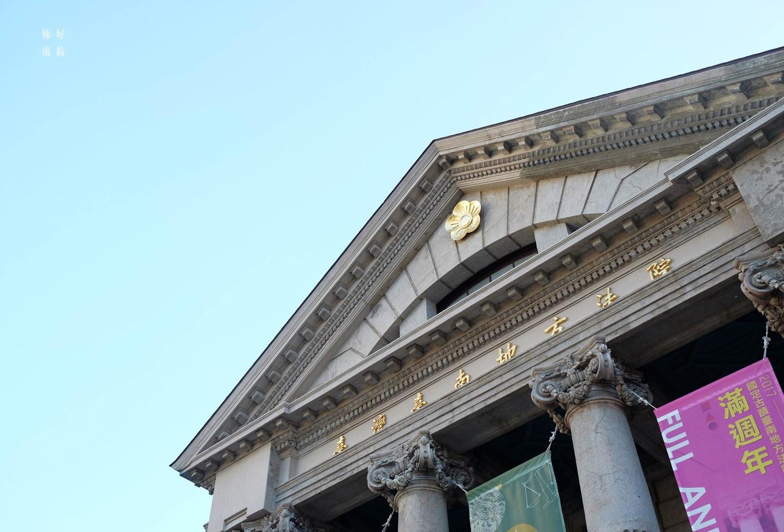 司法博物館是近年來台南的新興景點