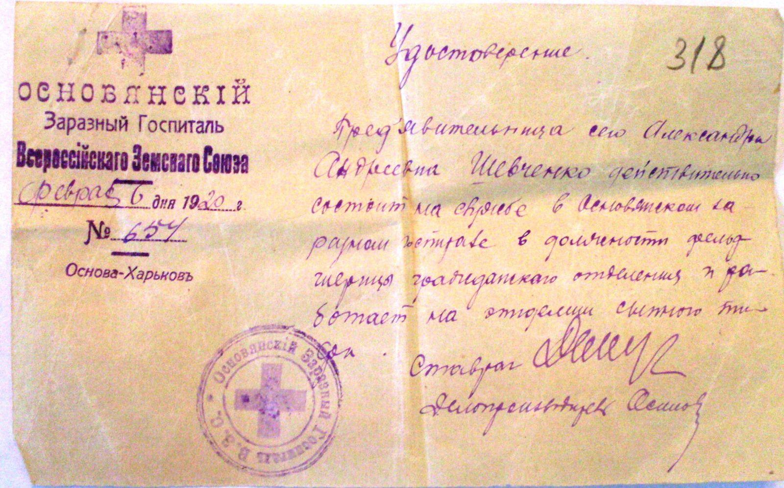 Довідка про те, як Андрій Шевченко вдівцем став: дружина його епідемії поборювала. Матір шістьох дітей доконав тиф, батька — чекісти