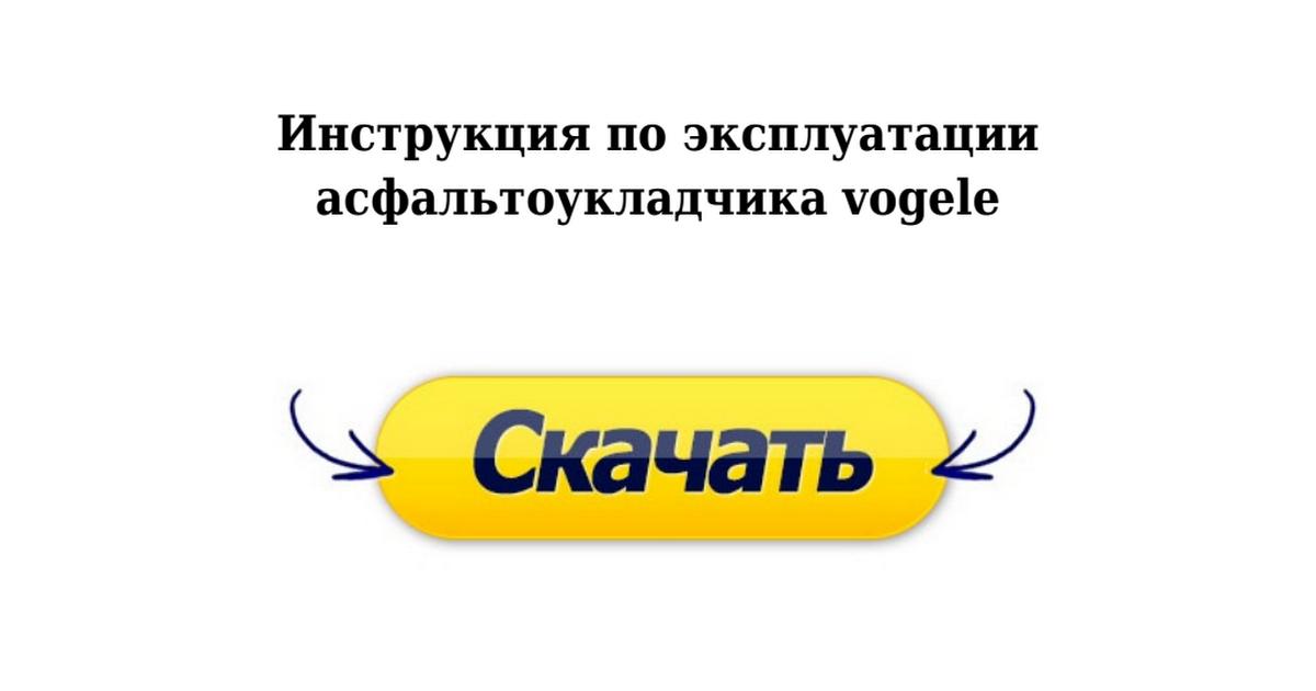 Инструкция По Эксплуатации Асфальтоукладчика Vogele