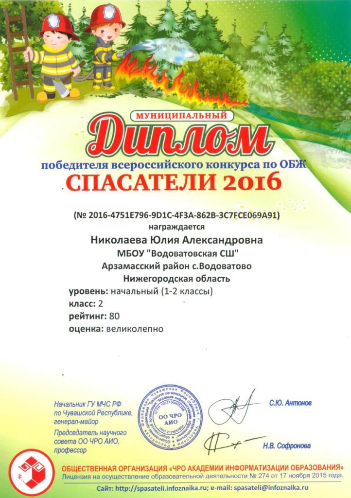 Сертификаты спасатели НЮ.jpg