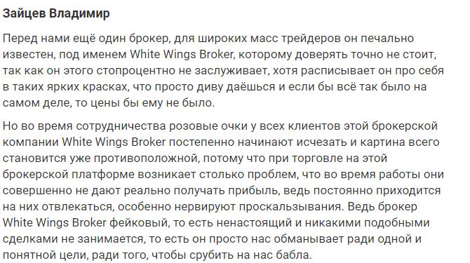 Оффшорный брокер-аферист WW-broker: обзор схемы развода, отзывы
