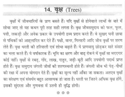 Essay on trees in hindi for class 5