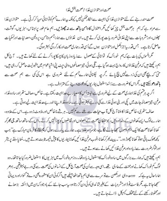 Urban And Rural Life Essay In Urdu