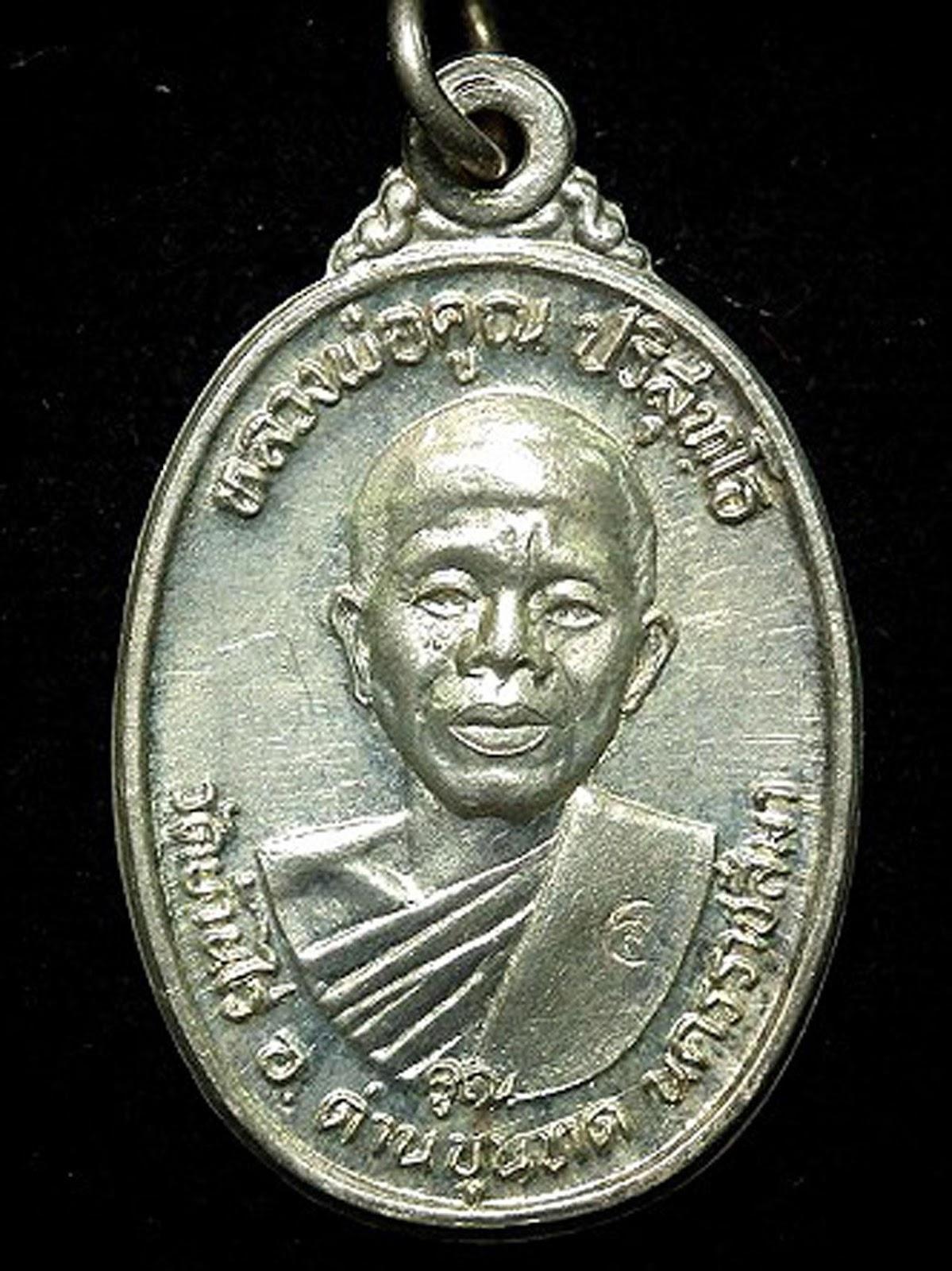4. เหรียญหลวงพ่อคูณ รุ่นเพชรน้ำเอก ปี 2536