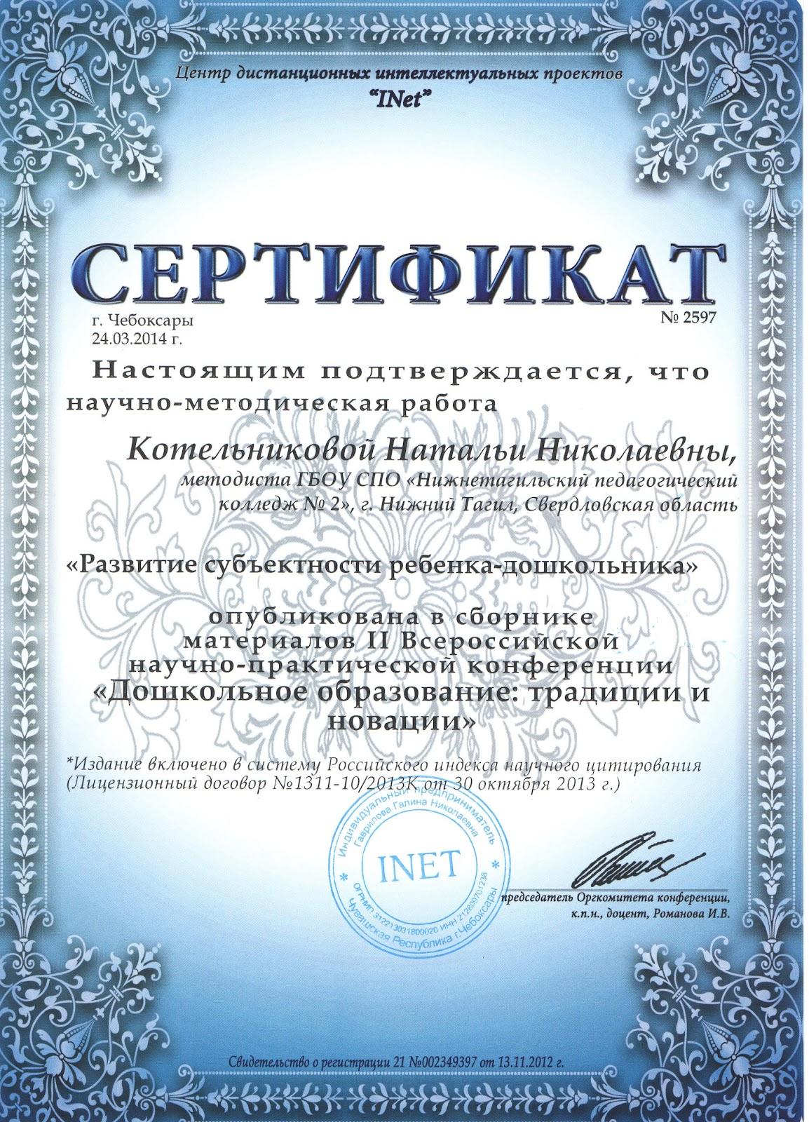 Котельникова.jpg