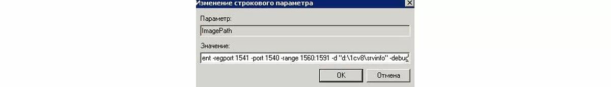 сервер 1с предприятия отладка