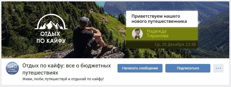 виджет на обложке группы в вконтакте